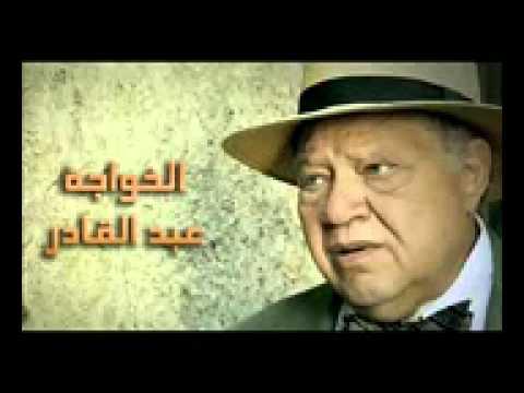 اغنية الكاملة الخواجة عبد القادر High Quality ORİGİNAL   YouTube