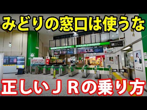 【あなたは大丈夫?】JR東日本の正しい利用方法