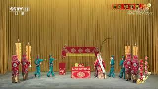 《中国京剧像音像集萃》 20200118 京剧《珠帘寨》 1/2| CCTV戏曲