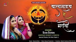 बाला साहब रो भरोसो | New बालाजी / हनुमान जी भजन  | by Soni Sisters | Balaj Sahab Ro Bharoso | HD