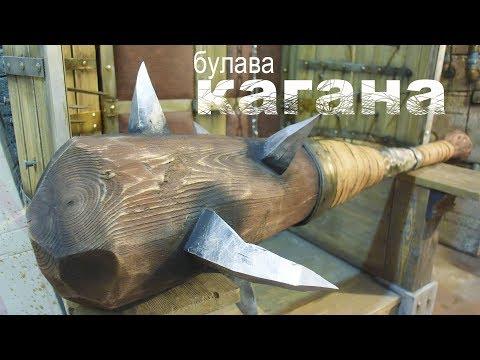 видео: БУЛАВА КАГАНА -  шипастая дубина орка из игры panzar