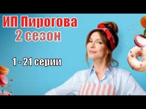 ИП Пирогова 2 сезон 1,2,3,4,5,6,7,8,9,10,11,12,13,14,15,16,17,18,19,20,21 / анонс, сюжет, актеры