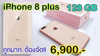 รีวิวจัดเต็ม iPhone 8 plus 128 GB ความจุเยอะ ลดราคาจัดหนักอีกแล้ว บอกเลยว่าคุ้มที่สุดในตอนนี้