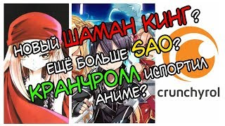 Новости в мире аниме! ШАМАН КИНГ - ПРОДОЛЖЕНИЕ СЕРИАЛА? ПРОДОЛЖЕНИЕ SAO?