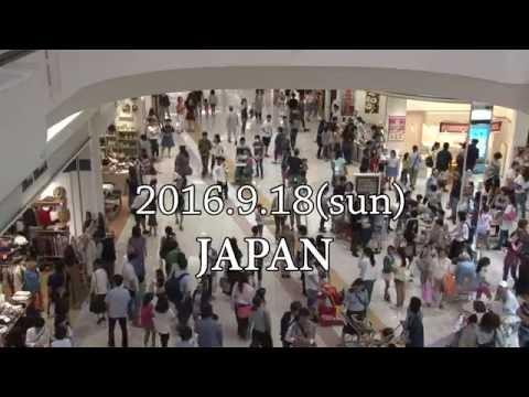 GYMNA Present イオンモール 高崎 10周年 フラッシュモブ 2016 9/18 AEON MALL Takasaki 10th Anniversary Flash mob