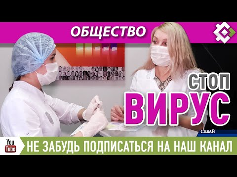 Стоп, вирус