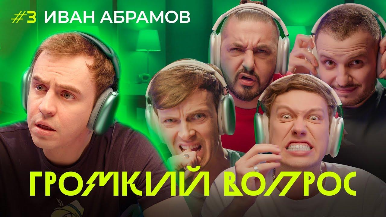 Громкий вопрос от 20.05.2021 с Иваном Абрамовым