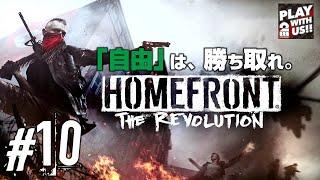 #10【FPS】おついちの「HOMEFRONT the Revolution」【ホームフロント】
