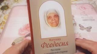 """Обзор книги """"Матушка Феодосия. Рассказы о скопинской старице"""""""