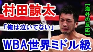 【海外の反応】WBA世界ミドル級、ボクシング村田諒太がリベンジ王座...