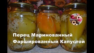 Перец Маринованный Фаршированный Капустой | как приготовить перец на зиму