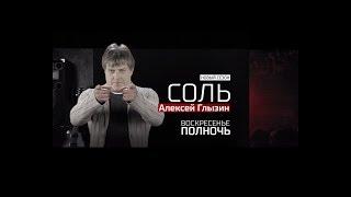 Анонс на 17/09/17: 'Алексей Глызин' - живой концерт в программе Соль на РЕН ТВ