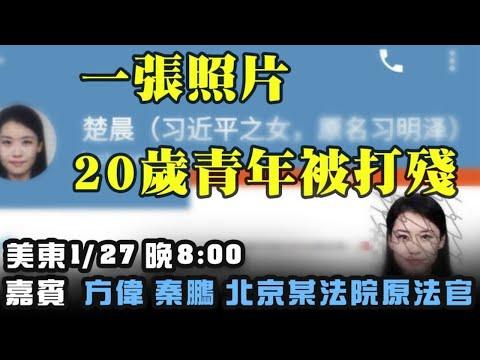 """看""""社会主义铁拳"""" 读美国今日之现状 嘉宾:方伟 秦鹏 Harry Wang 主持:高洁【希望之声TV】(2021/01/27)"""