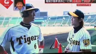 ベースボールスペシャルサポーターの亀梨和也が当時阪神タイガース4番の新井貴浩と1打席勝負!!