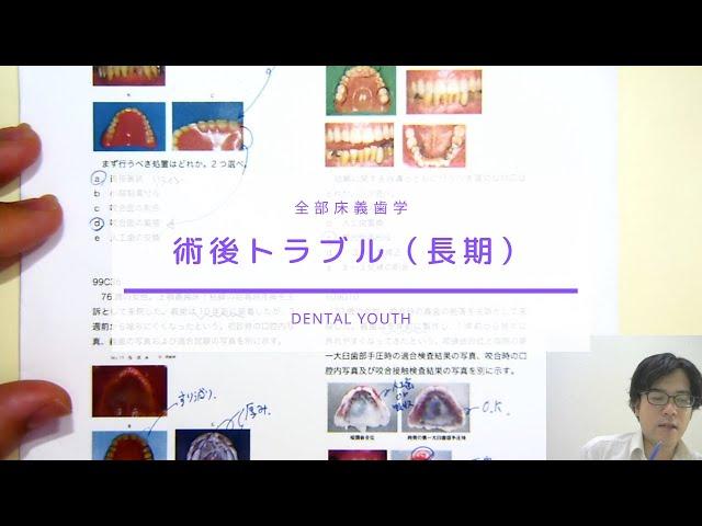 術後トラブル【歯科医師国家試験】