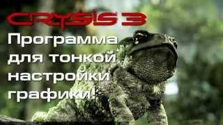 Crysis 3: Тонкая настройка графики / CVar + прирост FPS на 30%