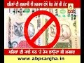 500/1000 Currency Note ban: This is not the first time When Some Currency Notes are banned
