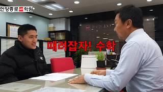 때려잡자수학-부산울산경남재수기숙학원