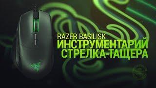 Капитан Дотан и обзор игровой мыши Razer Basilisk