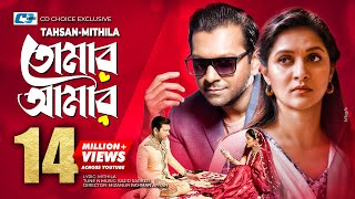 tomar amar sajid fttahsan mithila new video song ost mr mrs mizanur rahman aryan