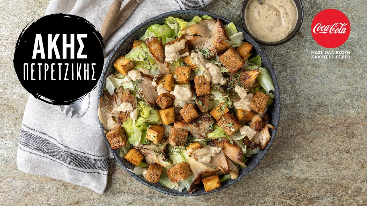 Vegan Caesar's | Άκης Πετρετζίκης