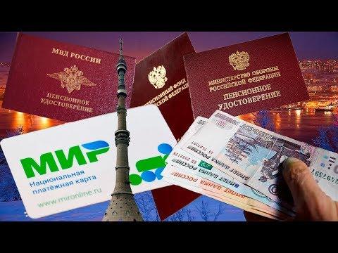В Феврале Россиян Ждёт  Индексация Социальных Выплат Переход на Карту МИР
