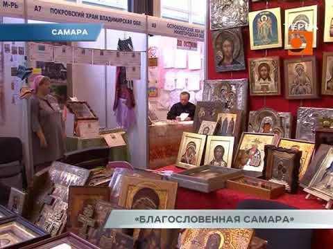 Новости Самары. «Благословенная Самара»