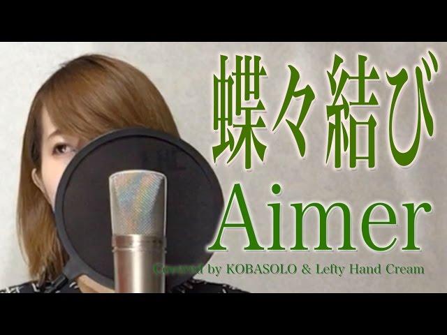 蝶々結び/Aimer(Full Covered by コバソロ & Lefty Hand Cream)歌詞付き