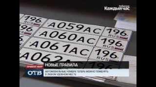 Зарегистрировать авто в России теперь намного проще