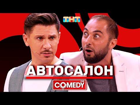 Камеди Клаб «Автосалон» Демис Карибидис Тимур Батрутдинов