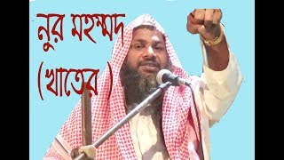 Bangla Wazz 2019 | Nur Mahammad khatir l নূর মুহাম্মদ খাতির | চুয়াপুকুর | লালগোলা | 04/03/2019