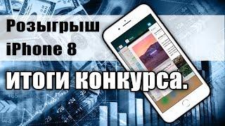 Бинарные опционы: торговый стрим+итоги конкурса