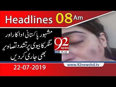 News Headlines   8 AM   22 July 2019   92NewsHD