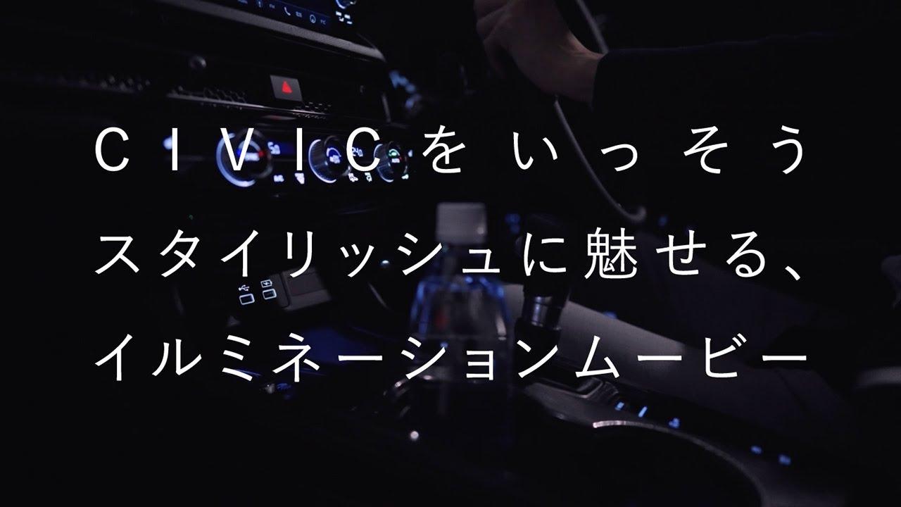 【新型シビック】純正アクセサリー イルミネーション紹介ムービー