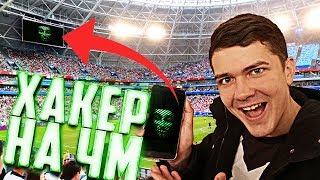 Хакер на Чемпионате Мира 2018