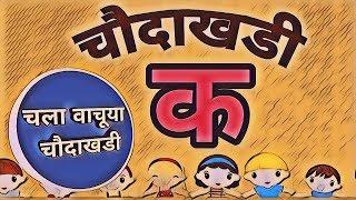 चौदाखडी वाचन क ची चौदाखडी choudakhadi reading by mhschoolteacher