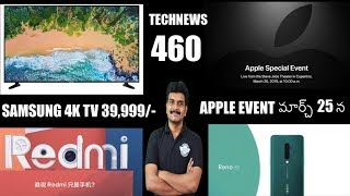 Technews 460 SAMSUNG New 4K TVs,Redmi 7,Huawei Watch GT,Apple Special Event etc
