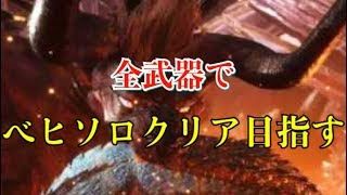 【MHW実況】太刀専が全武器でフリーベヒソロクリアを目指す!~ランス・ガンス・スラアク~