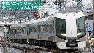 【地上運用車両】東武スカイツリーライン 列車走行シーン '18年秋