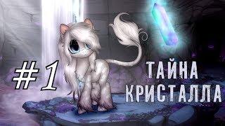 ТАЙНА КРИСТАЛЛА #1 (пони-сериал)