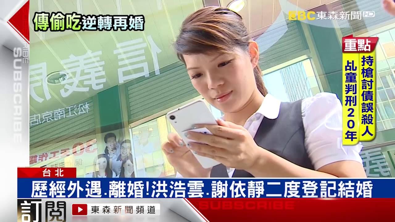 「他沒那麼壞」 洪浩雲父親節再娶前妻謝依靜 - YouTube