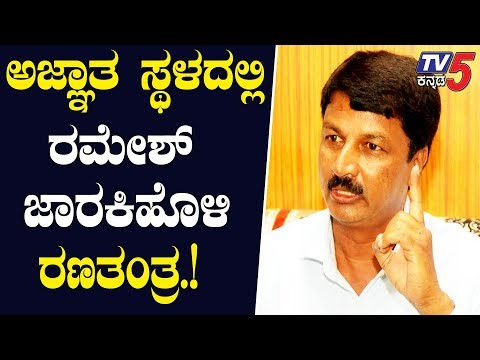 Ramesh Jarkiholi is playing a political game from an unknown place | TV5 Kannada