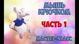 МК в'язана іграшка Миша 1 ЧАСТИНА   Мишки в'язані гачком   Crochet rat toy