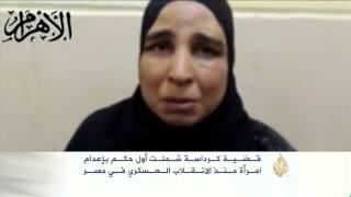 هيومن رايتس تدين إحالة 188 شخصا للمفتي بمصر