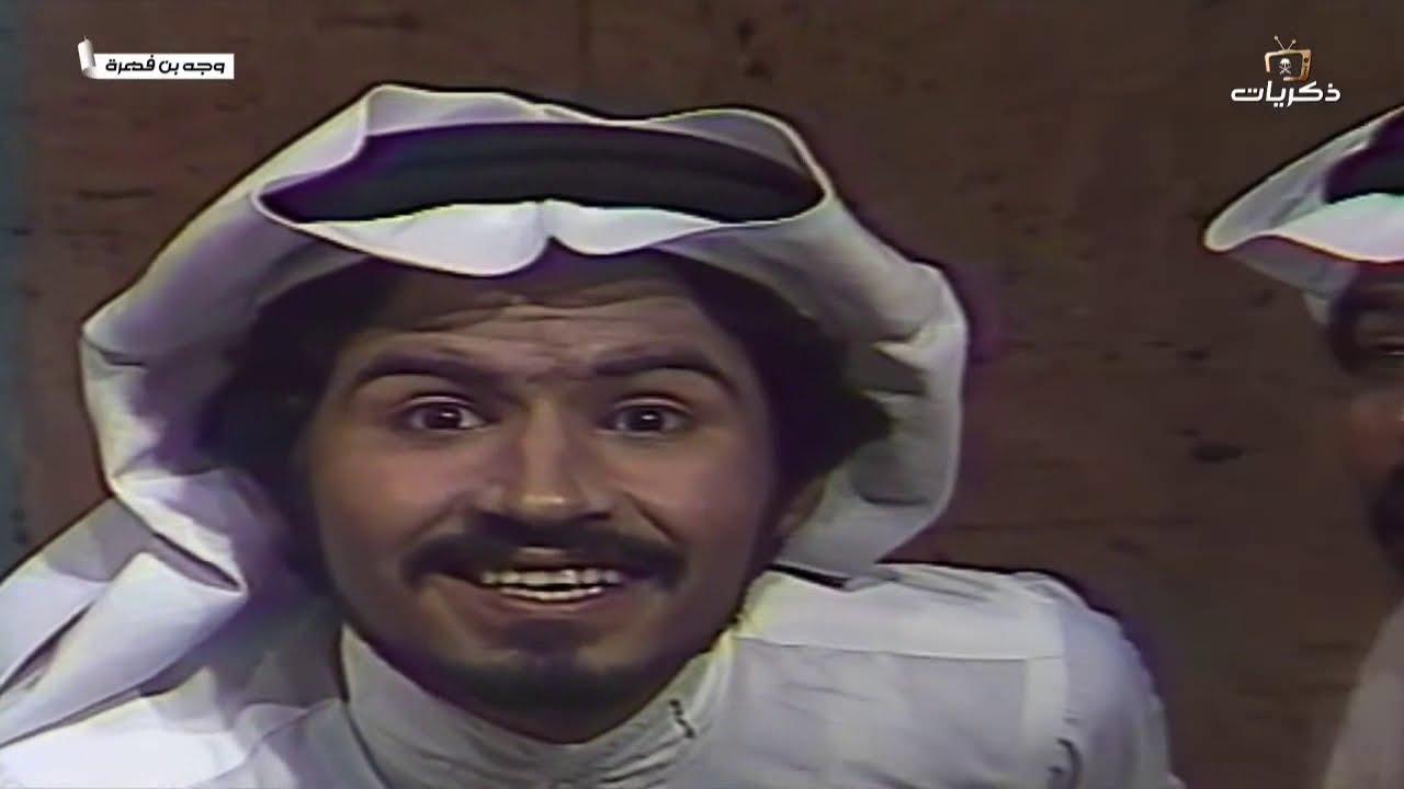 مسلسل وجه بن فهرة الحلقة الثالثة Youtube
