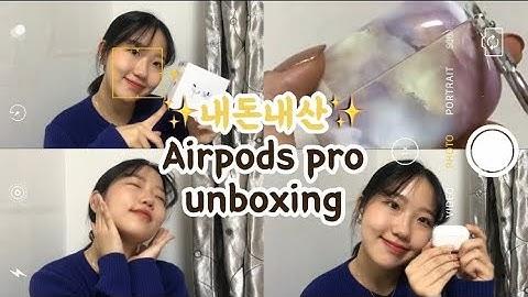 에어팟 프로 언박싱 ✨ / 나에게 주는 선물 / 쿠팡 교환후기 /애플 /고등학생 /AirPods pro