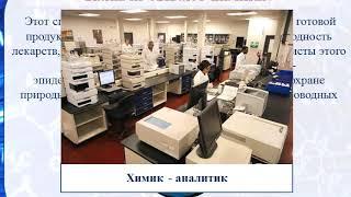 МАОУ Гимназия Тарасовка Орлова ВН открытый урок Профессия- химик
