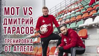 Футбол. Backstage тренировки Мота и Дмитрия Тарасова