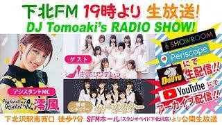 DJ Tomoaki's RADIO SHOW! 2019年11月28日放送分 メインMC:大蔵とも...