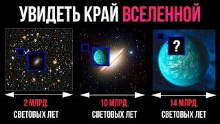 Когда мы увидим край Вселенной?